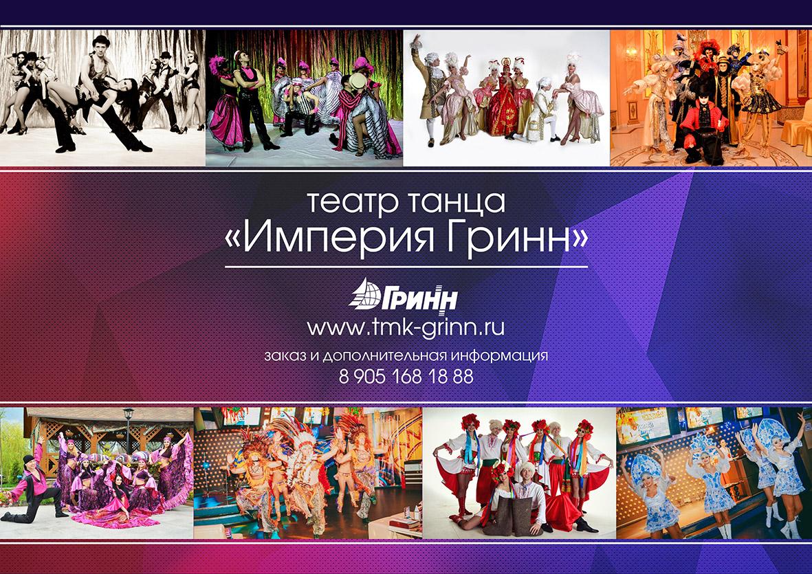 Театр танца «Империя ГРИНН»