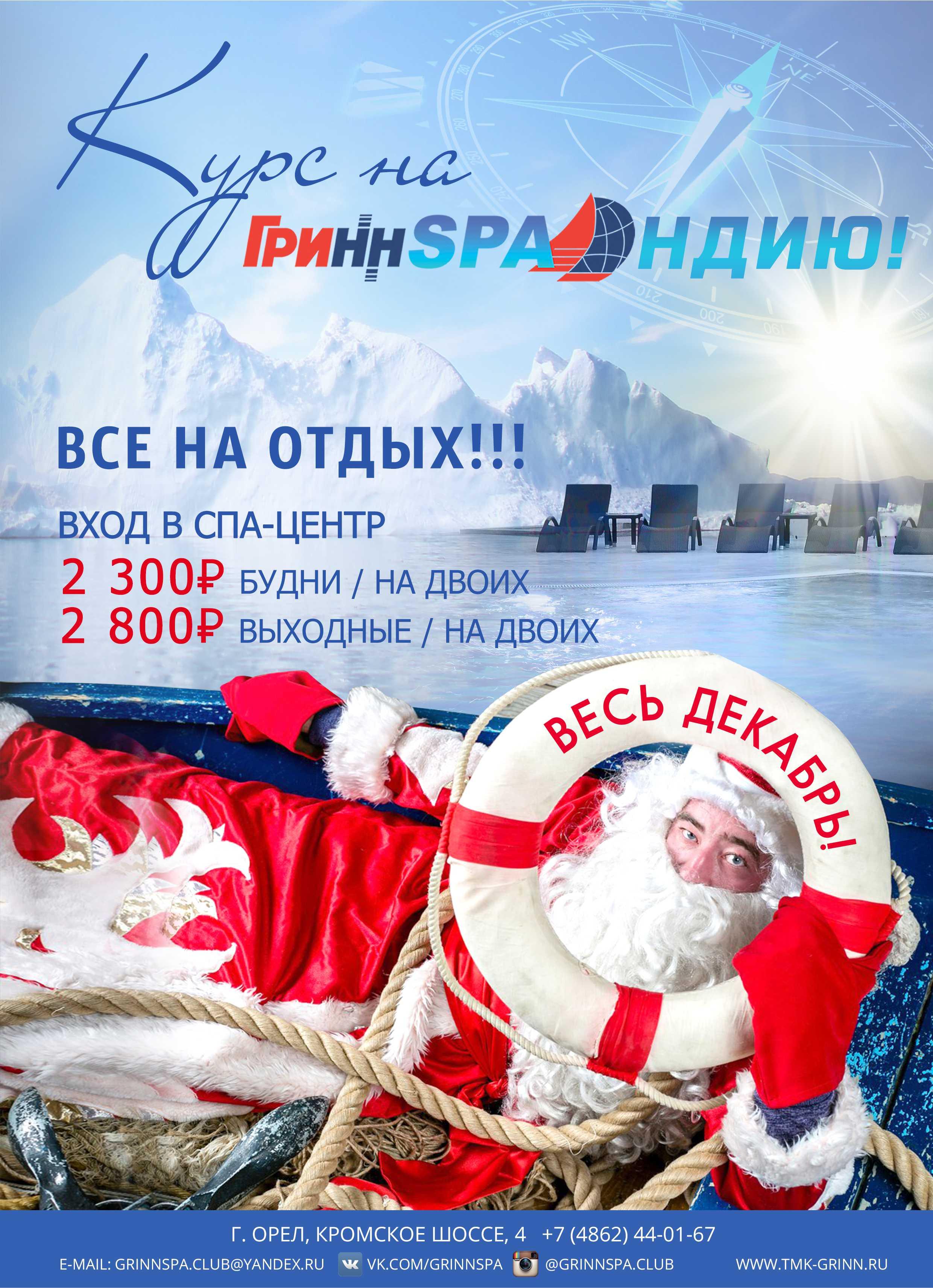 Дед Мороз держит курс на ГРИНН SPA!