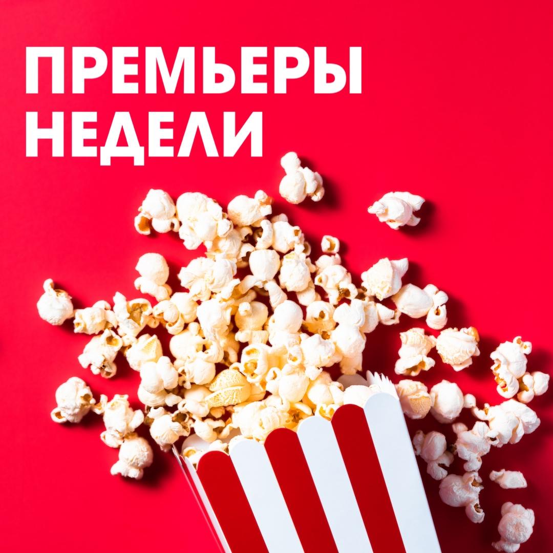 Шесть ярких премьер уже ждут вас в кинотеатре