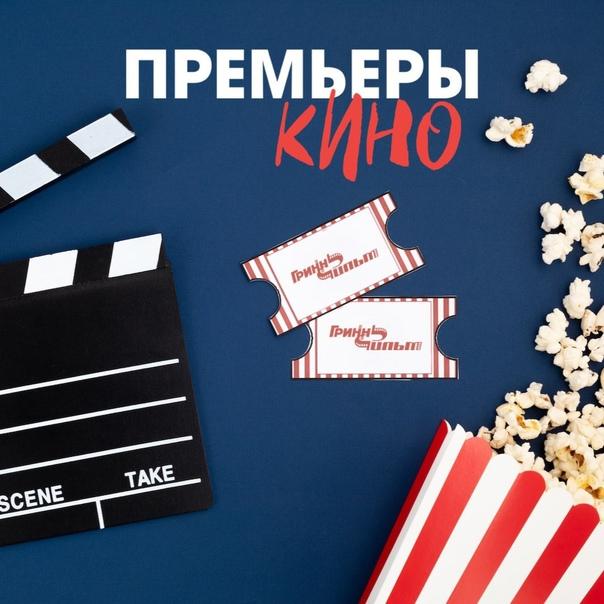 Середина сентября - время премьер в ГРИННФИЛЬМ!