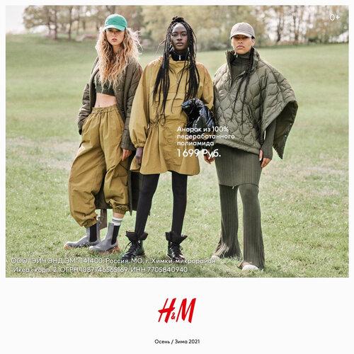 Коллекция H&M Осень/Зима 2021 уже в продаже!