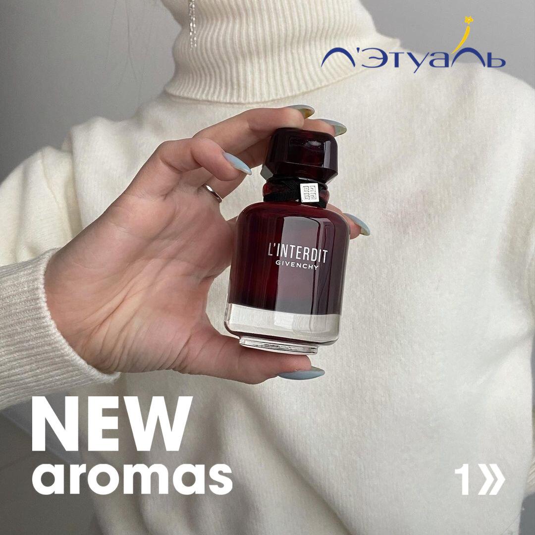 Мы знаем как сильно вам нравятся ароматы