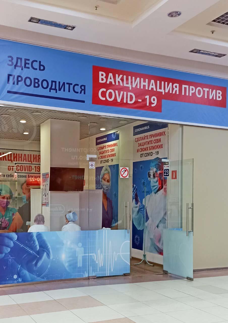 В ТМК «ГРИНН» работает  пункт вакцинации от коронавируса